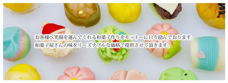 京都太秦和菓子職人